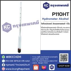 Hydrometer Alcohol : ไฮโดรมิเตอร์ วัดแอลกอฮอล์