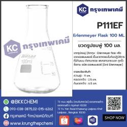 Erlenmeyer Flask 100 ML. / ขวดรูปชมพู่ 100 มล.