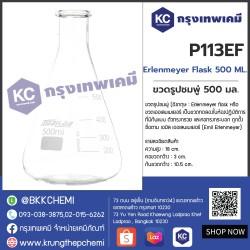 Erlenmeyer Flask 500 ML. : ขวดรูปชมพู่ 500 มล.