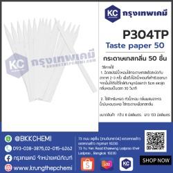 Taste paper 50 : กระดาษเทสกลิ่น 50 ชิ้น (133*8 มิลลิเมตร)