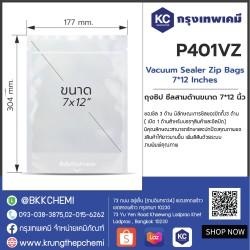Vacuum Sealer Zip Bags 7*12 Inches : ถุงซิป ซีลสามด้านขนาด 7*12 นิ้ว