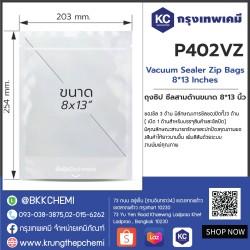 Vacuum Sealer Zip Bags 8*13 Inches : ถุงซิป ซีลสามด้ามขนาด 8*13 นิ้ว