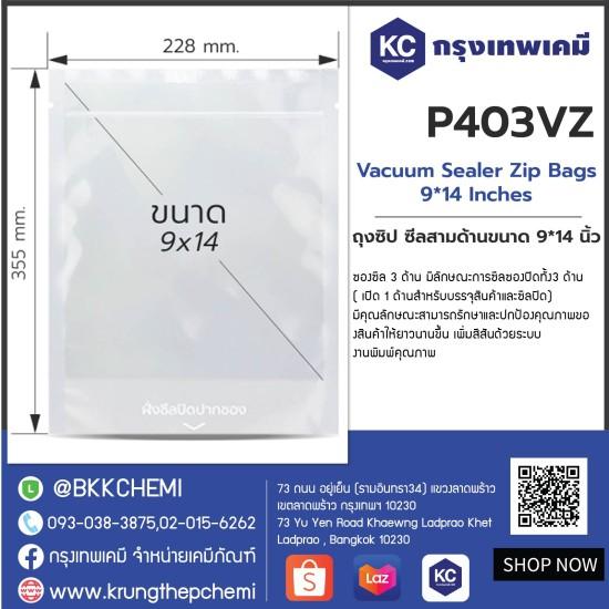 Vacuum Sealer Zip Bags 9*14 Inches : ถุงซิป ซีลสามด้ามขนาด 9*14 นิ้ว