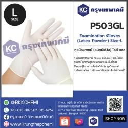 Examination Gloves (Latex Powder) Size-L : ถุงมือแพทย์ (ชนิดมีแป้ง) ไซส์-แอล