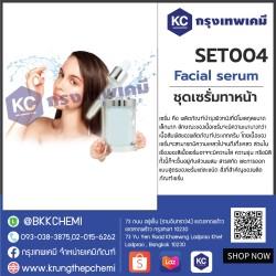 Facial serum : ชุดเซรั่มทาหน้า
