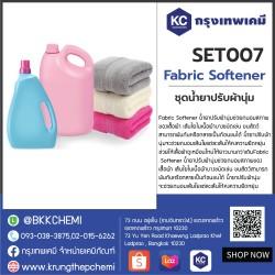 Fabric Softener : ชุดน้ำยาปรับผ้านุ่ม