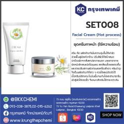 Facial Cream (Hot process) : ชุดครีมทาหน้า (ใช้ความร้อน)