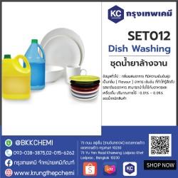 Dish Washing : ชุดน้ำยาล้างจาน