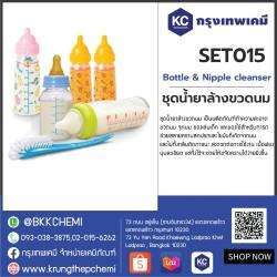 Bottle & Nipple cleanser : ชุดน้ำยาล้างขวดนม