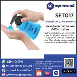 Alcohol Gel (Cold process) : ชุดเจลล้างมือทำความสะอาด (ไม่ใช้ความร้อน)