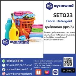Fabric Detergent : ชุดน้ำยาซักผ้า (สูตรน้ำ)