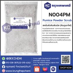 Pumice Powder Scrub : สครับผิวหินพัมมิส (หินภูเขาไฟ)
